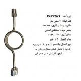 لوپ فولادی پکنز 180درجه PAKKENS SYPHON 10mm